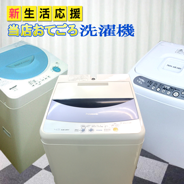 中古 おてごろ洗濯機4.2K~4.5K 国内メーカー限定 2008年製迄 洗濯機中古 洗濯機 中古 中古洗濯機 中古 洗濯機 一人暮らしに最適 新生活お買い得