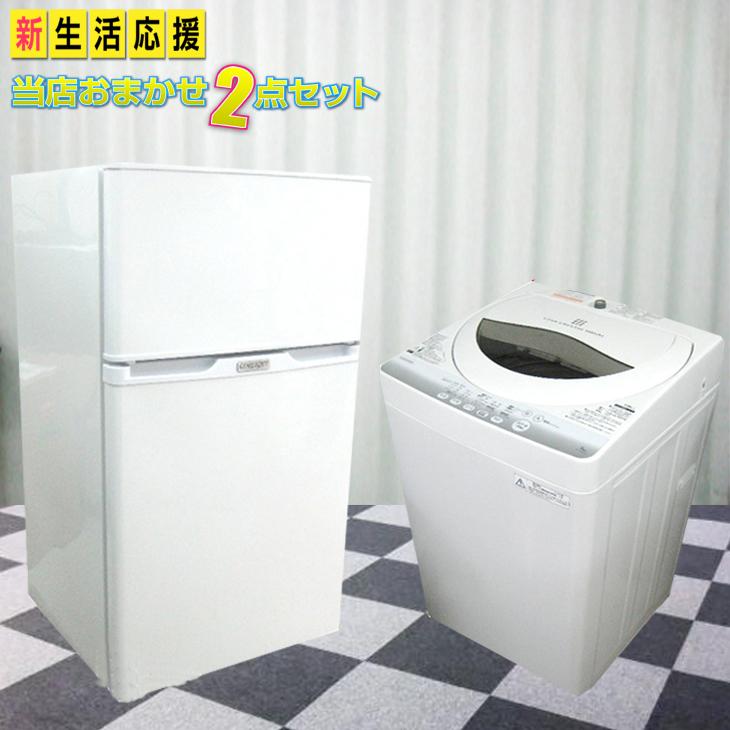 家電セット 一人暮らし 中古 100L以下 単身用 新生活応援 おまかせ 2点 冷蔵庫 洗濯機 洗濯機 中古 冷蔵庫 中古 送料無料