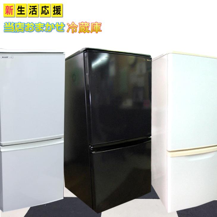 中古 おまかせ冷蔵庫 中古 120L~150L 2007年~2014年迄 年式選択制有り 中古冷蔵庫 冷蔵庫中古 中古 冷蔵庫 冷蔵庫 中古 小型冷蔵庫 2ドア冷蔵庫