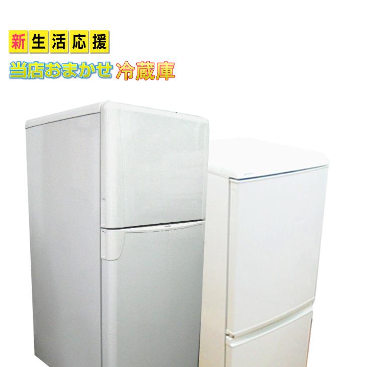 おてごろ中古冷蔵庫【120L~140L】【中古】【冷蔵庫 中古】【中古 冷蔵庫】【小型冷蔵庫】【2ドア冷蔵庫】【冷蔵庫 中古】【中古 冷蔵庫】【冷蔵庫一人暮らし】