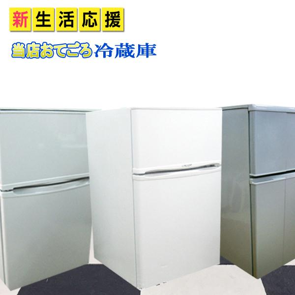 中古/おまかせ冷蔵庫中古/ ~100L迄/2013年~2017年製迄一人暮らしに最適/新生活お買い得/冷蔵庫 中古/中古 冷蔵庫小型冷蔵庫/2ドア冷蔵庫冷蔵庫中古/中古冷蔵庫冷蔵庫一人暮らし