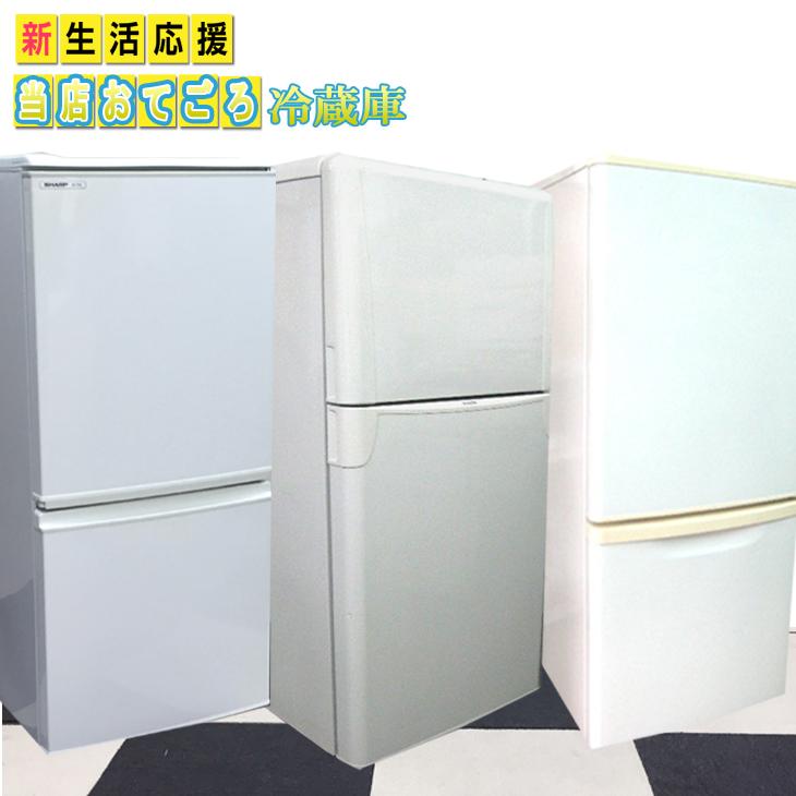 中古 おてごろ冷蔵庫 109L~120L 冷蔵庫 中古 中古 冷蔵庫 小型冷蔵庫 2ドア冷蔵庫 冷蔵庫中古 中古冷蔵庫 冷蔵庫一人暮らし
