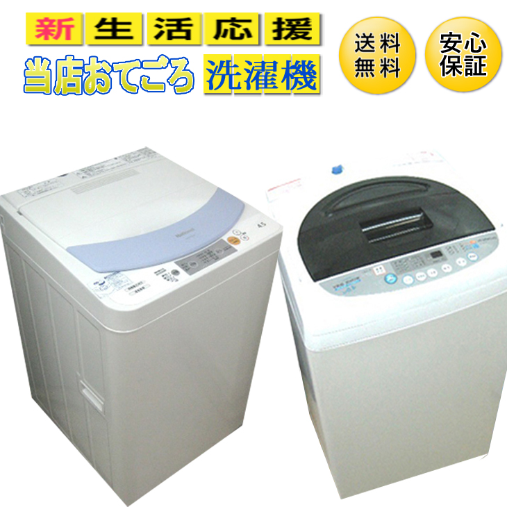 中古 国内メーカー限定 おてごろ洗濯機 中古 4.2K~5.0K 洗濯機中古 中古洗濯機 洗濯機 小型 中古 洗濯機送料無料 2008年製まで