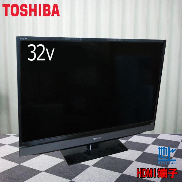 中古 東芝REGZA液晶テレビ 32V型 液晶テレビ中古 中古液晶テレビ 中古 液晶テレビ 中古テレビ テレビ中古