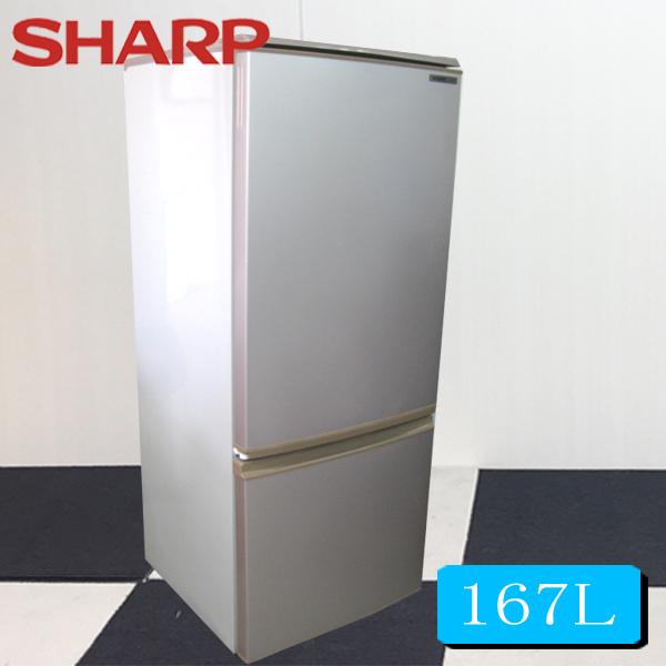 中古 シャープ冷凍冷蔵庫167L SJ-17R-C 中古冷蔵庫 小型冷蔵庫 2ドア冷蔵庫 冷蔵庫中古 冷蔵庫一人暮らし