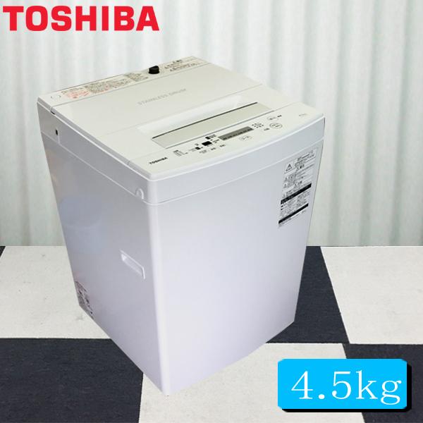 中古 東芝全自動洗濯機4.5K AW-45M5(W) 2018年製 洗濯機中古 中古洗濯機 中古 洗濯機 洗濯機 中古 洗濯機一人暮らし 全自動洗濯機