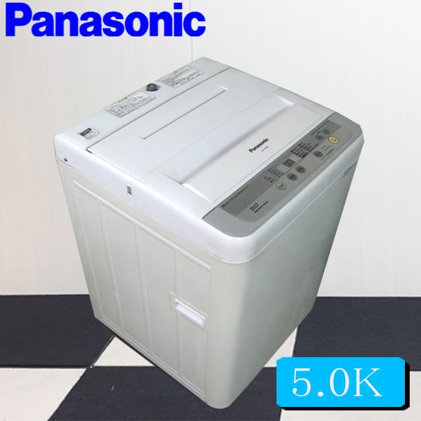 中古 パナソニック全自動洗濯機 5.0K NA-F50B9 中古 洗濯機 洗濯機 中古 中古洗濯機 洗濯機中古 全自動洗濯機 洗濯機一人暮らし