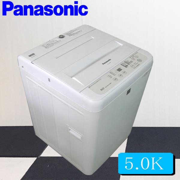 中古 パナソニック全自動洗濯機 5.0K NA-F50ME4 中古 洗濯機 洗濯機 中古 中古洗濯機 洗濯機中古 全自動洗濯機 洗濯機一人暮らし