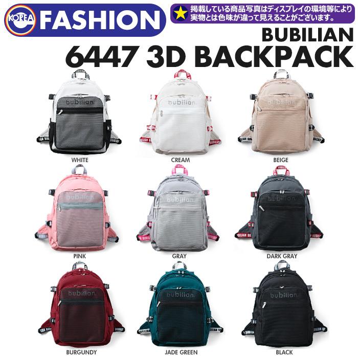 【取寄商品】【 BUBILIAN - 6447 3D BACKPACK 】  BUBILIAN 公式商品 正規品 韓国ファッション リュック