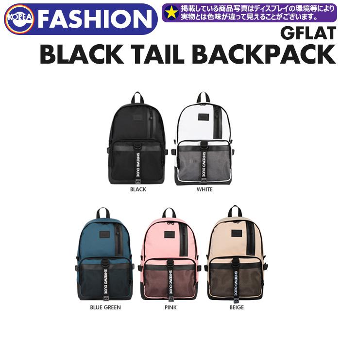 【取寄商品】【 GFLAT BLACK TAIL BACKPACK 】  GFLAT 公式商品 正規品 韓国ファッション リュック