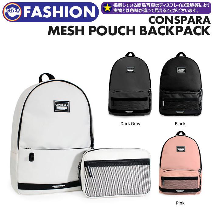 【取寄商品】【 CONSPARA メッシュポーチ BACKPACK 1 】  CONSPARA 公式商品 正規品 韓国ファッション リュック