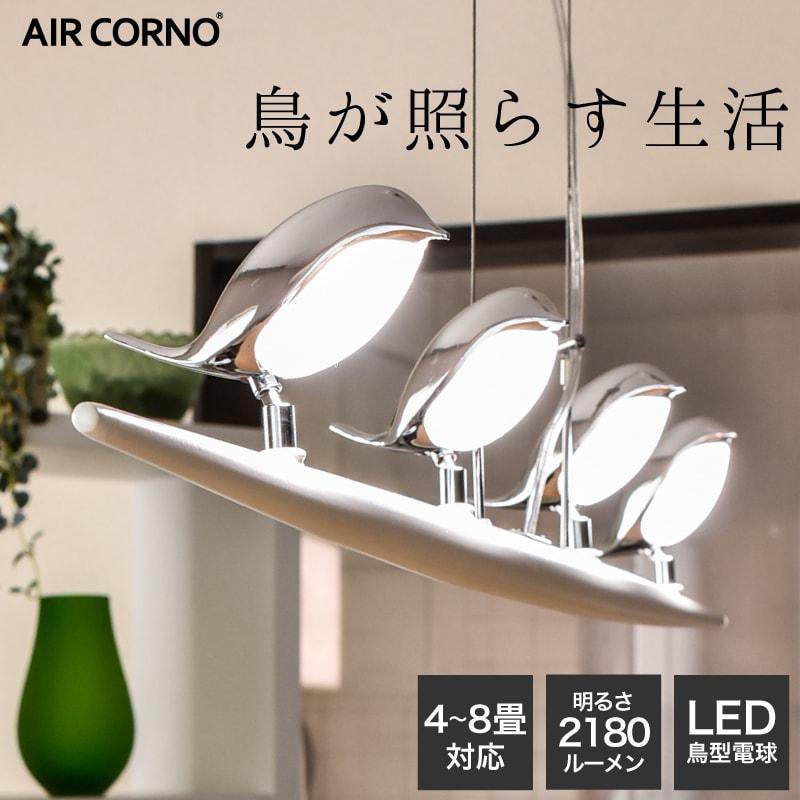 注文後の変更キャンセル返品 1年保証 送料無料 吹き抜け 照明 鳥型専用LED 4灯 おしゃれ 使えるクーポン配布中 シーリングライト ついに再販開始 リビング キッチン ダイニング ペンダントライト 間接照明 寝室 LED対応 居間 北欧 CORNO 天井照明 AIR 照明器具 6畳