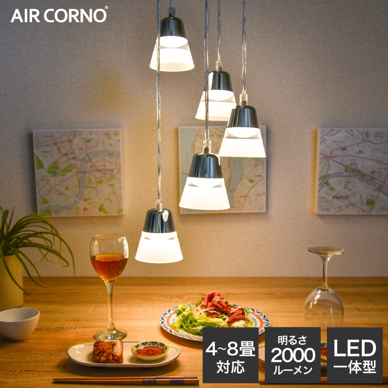 AIR CORNO シーリングライト リビング キッチン ダイニング 寝室 居間 LED対応 5灯 6畳 8畳 おしゃれ シンプル ペンダントライト 天井照明 インテリア照明 照明 北欧