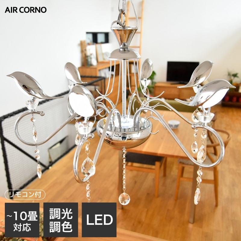 LEDシーリングライト シャンデリアライト 6灯 リモコン付 LED 吊下げ灯 ペンダントライト 北欧 8畳 6畳 ダイニング用 食卓用 リビング用 天井照明 間接照明 鳥型電球 おしゃれ