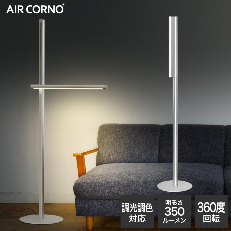 AIR CORNO フロアライト LED スタンドライト 調光式 フロアスタンド フロアスタンドライト スタンドライト スタンド照明 間接照明 おしゃれ シンプル 北欧 リビング 寝室 読書