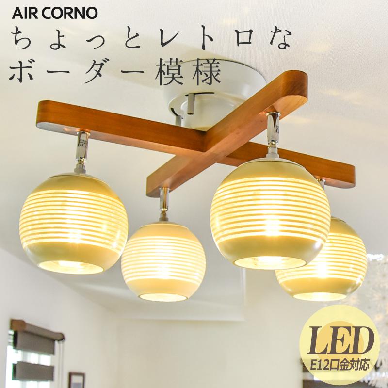 AIR CORNO シーリングライト リビング キッチン ダイニング 寝室 居間 LED対応 4灯 4畳 6畳 ガラスシェード 球体 ウッド おしゃれ 天井照明 北欧 レトロ アイボリーボーダー