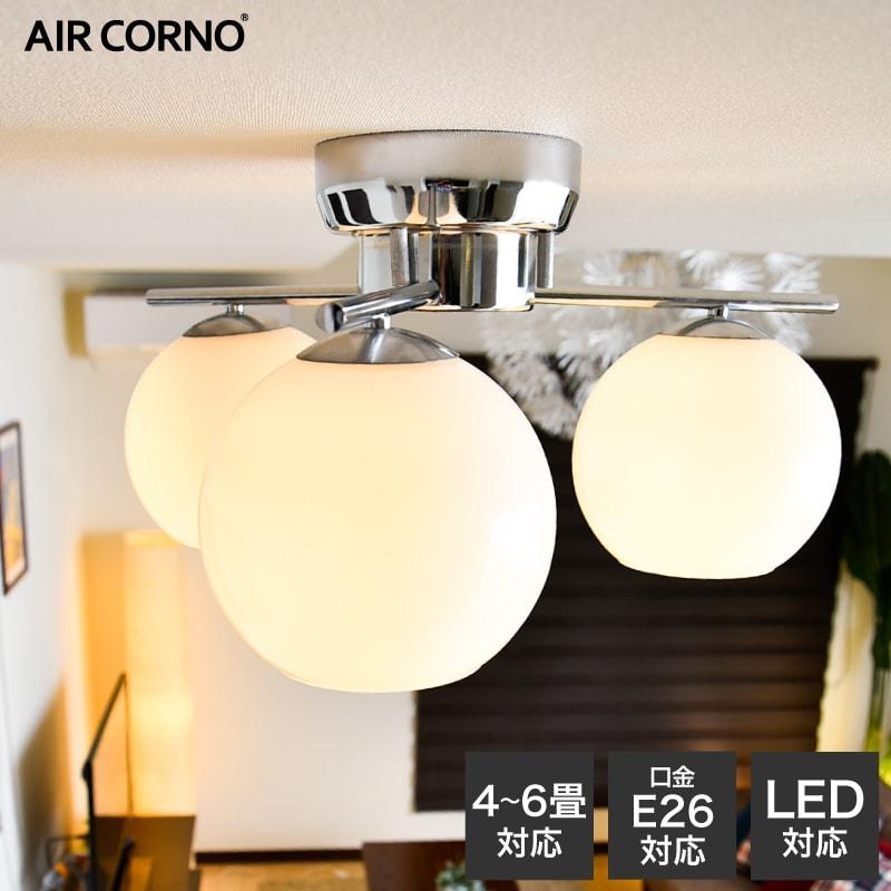 AIR CORNO シーリングライト リビング キッチン ダイニング 寝室 居間 LED対応 3灯 4畳 6畳 おしゃれ シャンデリア シェード 球型 天井照明 インテリア照明 北欧