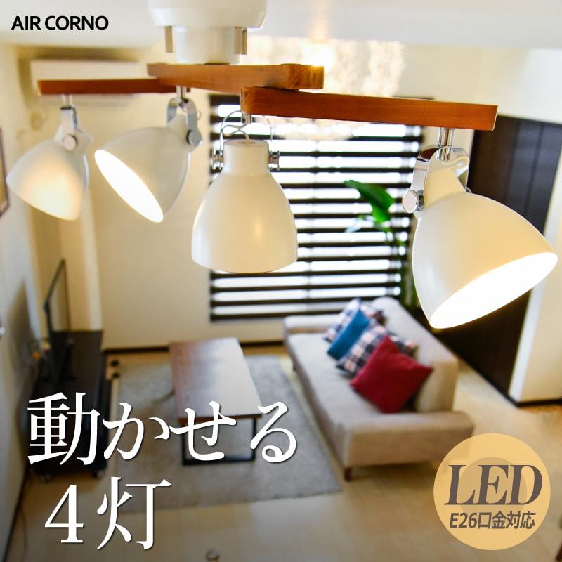 AIR CORNO シーリングライト リビング キッチン ダイニング 寝室 居間 LED対応 4灯 4畳 6畳 8畳 おしゃれ スポットライト 照明 球型 シェード スポットライト 球体 北欧 モダン シンプル レトロ デザイン インテリア照明 天井照明
