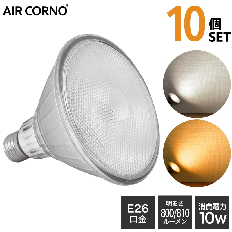AIR CORNO 10個セット LED電球 E26口金 ビームランプ PAR型 60W 電球色 昼白色 明るい LEDビーム電球 屋外 屋内兼用