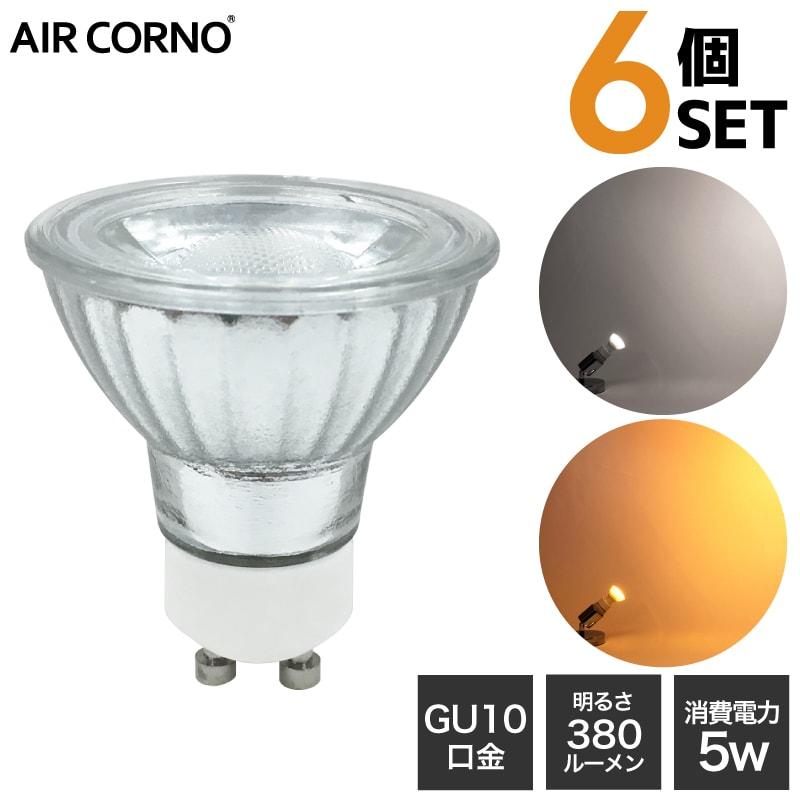 光色は暖かな電球色とクールな昼白色をお選びいただけます 使えるクーポン配布中 AIR CORNO 6個セット LED電球 GU10 35W型相当 正規品送料無料 昼白色 電球 照明 国内即発送 電球色 LED 配光角38度 GU10口金 消費電力5W