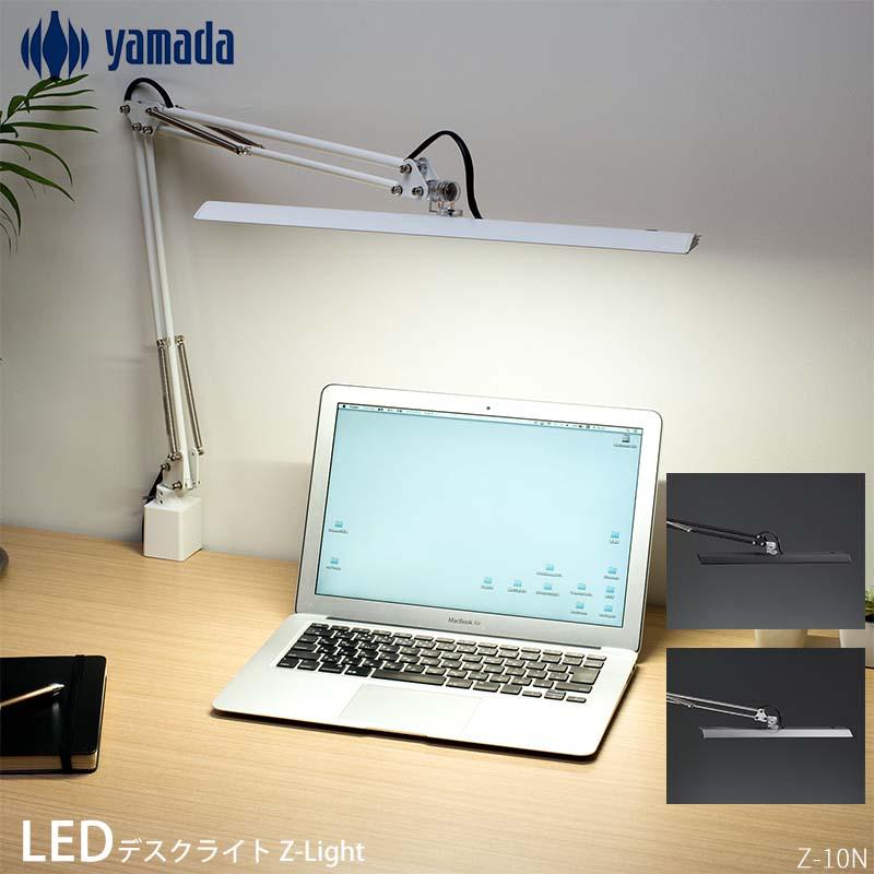山田照明 Zライト LEDデスクライト Z-Light クランプ デスクスタンド クランプライト LED デスクライト おしゃれ 電気スタンド 卓上 学習用 目に優しい 寝室 スタンドライト