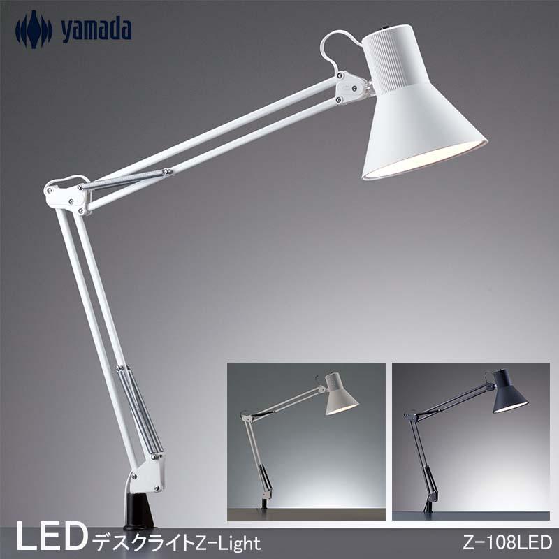 山田照明 Zライト LEDデスクライト クランプ デスクスタンド LED電球対応 クランプライト LED電球付 デスクライト led おしゃれ 電気スタンド 卓上 スタンドライト デスクスタンドライト ledスタンド ライト照明 LEDライト