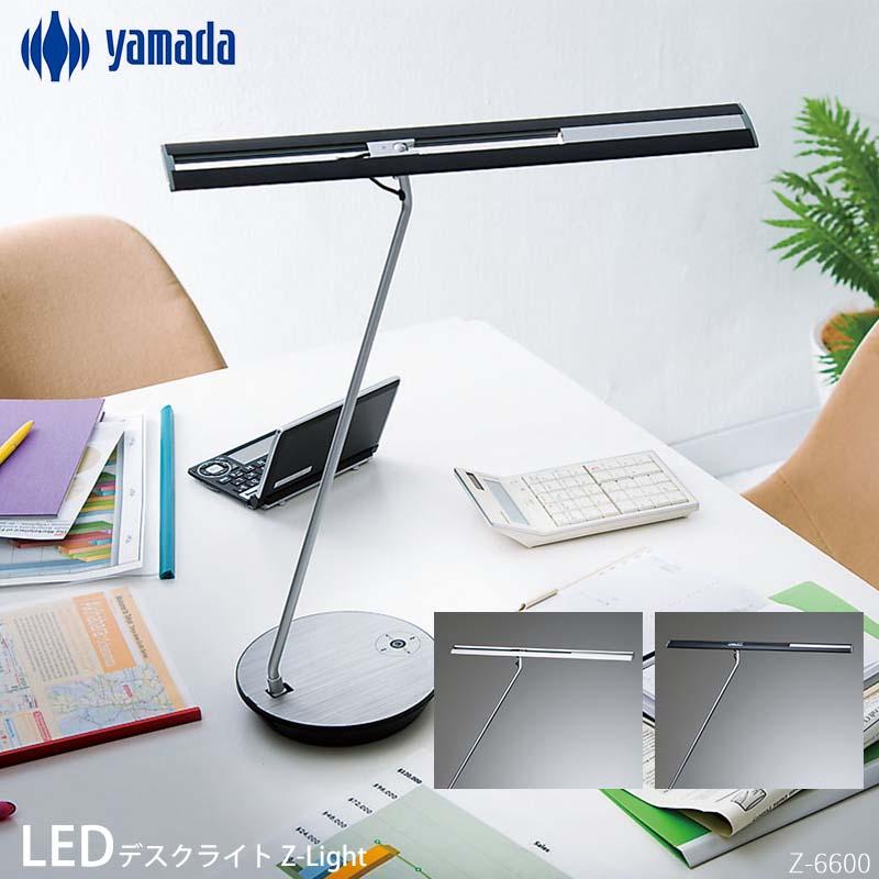 山田照明 Zライト Z-Light LEDデスクライト LEDスタンドライト デスクスタンド デスクライト 調光 電気スタンド ledスタンド LEDライト 卓上ライト スタンドライト ライト照明 おしゃれ