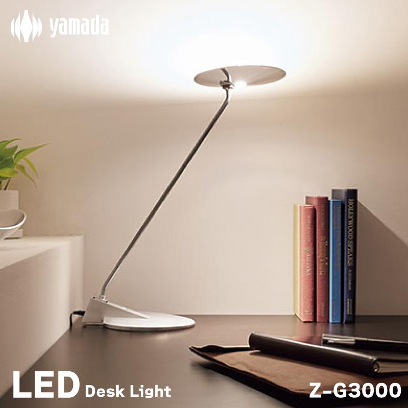 山田照明 デスクライト Z-LIGHT Miro ミロ Zライト Z-G3000 白熱灯60W相当 LEDデスクライト LED 目に優しい デスクライト 電気スタンド LEDスタンド 無段階調光