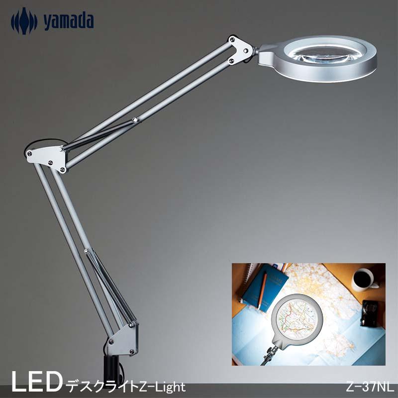 山田照明 LEDデスクライト クランプ 拡大レンズ付 デスクスタンド 白熱灯60W相当 クランプライト 調光式 デスクライト led 電気スタンド スタンドライト おしゃれ LEDライト