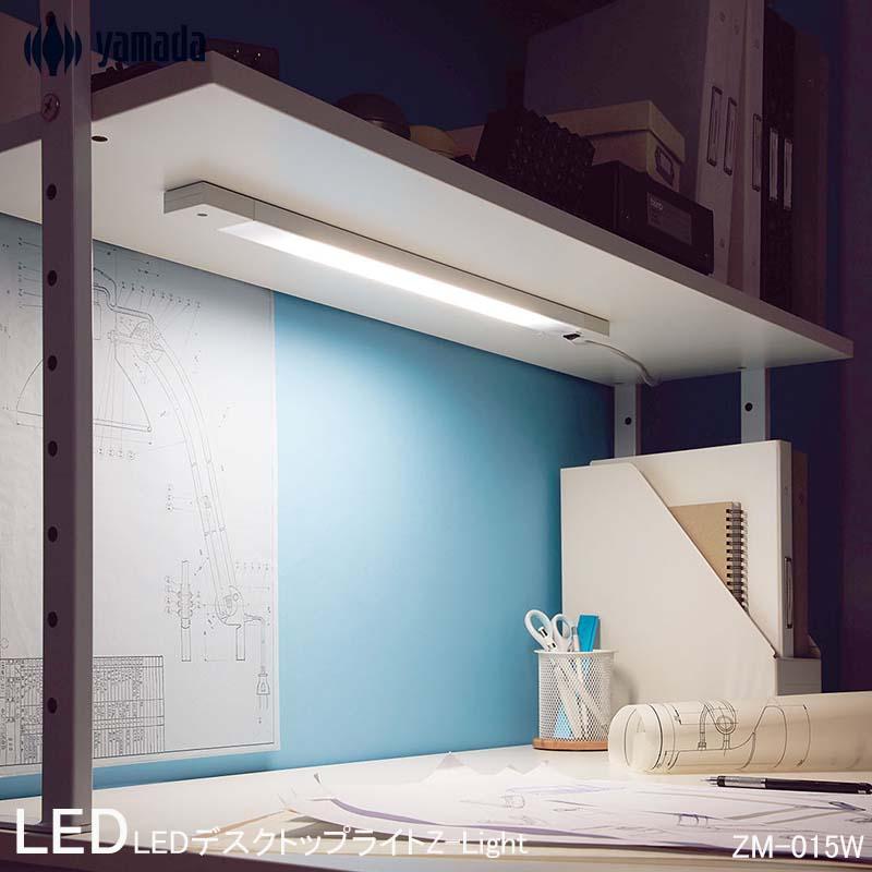 机上面を最大限に使える革新的なZ-LIGHT 使えるクーポン配布中 山田照明 Zライト Z-Light 値下げ LEDデスクトップライト ゼットライト 照明 LED棚下灯 作業灯 直営限定アウトレット 卓上ライト