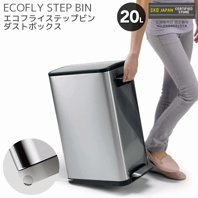 EKO Ecofly step Bin エコフライ ステップビン 20L ゴミ箱 ステンレス製 スリム おしゃれ ゴミ箱 ごみ箱 ふた付き ペダル式 角型 ダストボックス ステップビン