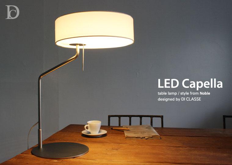 DI CLASS LEDカペラ テーブルランプ ディクラッセ テーブルライト 電気スタンド 卓上 スタンドライト デスクスタンドライト ledスタンド ライト照明 LEDライト 照明 卓上ライト