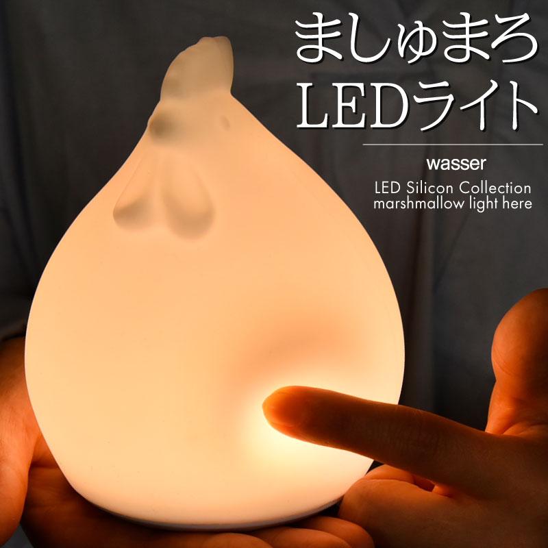 オンラインショッピング P10倍 ライン登録で300円クーポンゲット 持ち歩く可能のLEDランプ 可愛いコッコタイプ 調光とタッチセンサー付き HW9sp10 使えるクーポン配布中 テーブルライト 北欧 LED 卓上ライト コッコ シリコン 間接照明 コードレス 常夜灯 子供部屋 寝室 キッズライト 充電式 マシュマロライト 授乳灯 インテリア照明 柔らかい フロアライト 照明 ランプ おうち時間 別倉庫からの配送 おしゃれ