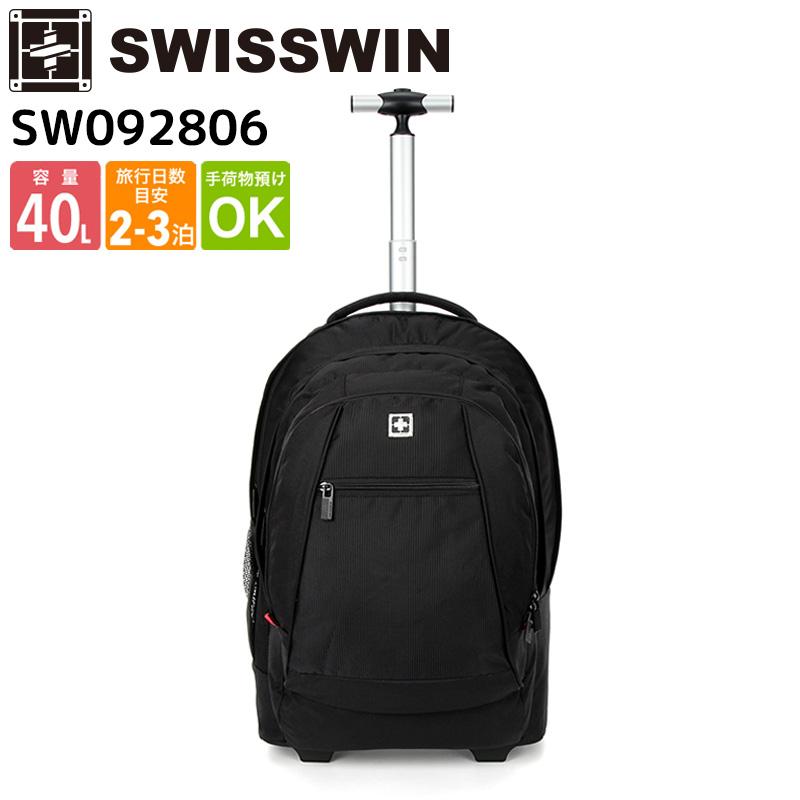 摩擦に強い素材で 耐久性に優れたキャリーバッグ 使えるクーポン配布中 SWISSWIN リュック 40L キャリーバッグ 2way リュックバッグ 人気ブランド スイスウィン 機内持ち込み可能 待望 キャスター付き ケース ビジネス出張 バックパック リュックサック かばん スーツケース ブラック 旅行 キャリー バッグ トランクケース