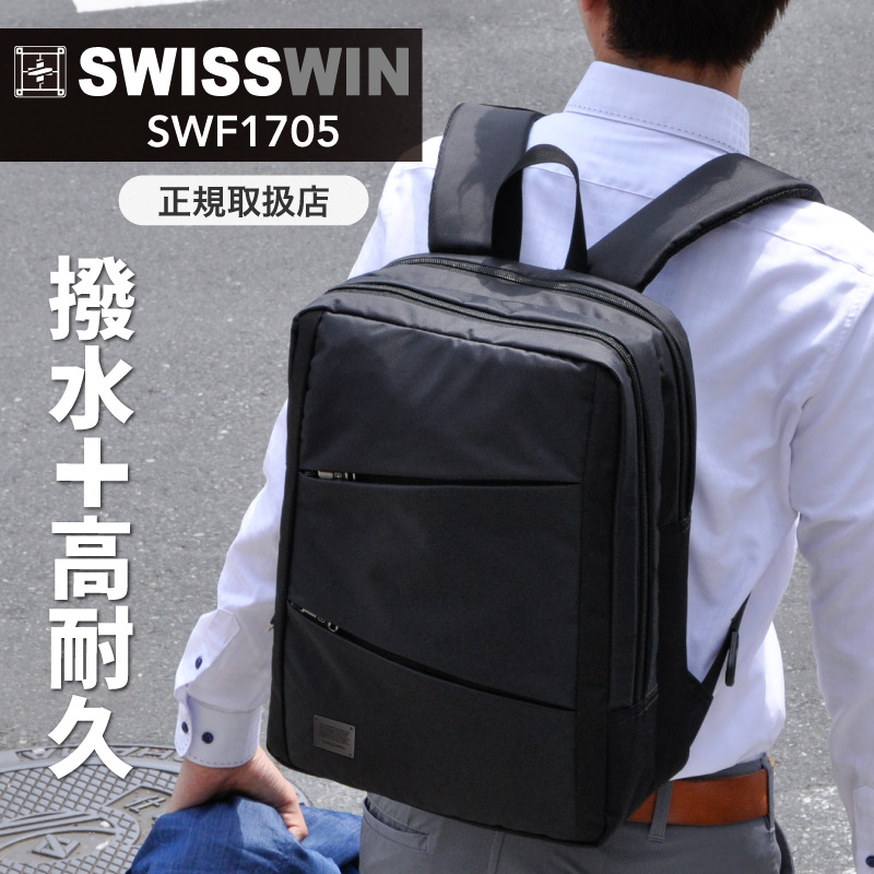 ネイビーとブラックのバイカラーでデザイン性のビジネスリュック 使えるクーポン配布中 SWISSWIN スイスウィン ビジネスリュック 軽量 15L リュックサック バックパック 撥水加工 通学リュック 通学 デイパック 定価の67%OFF バッグ ビジネスバッグ おしゃれ リュック 出張 アウトレットセール 特集 送料無料 メンズ 通勤用