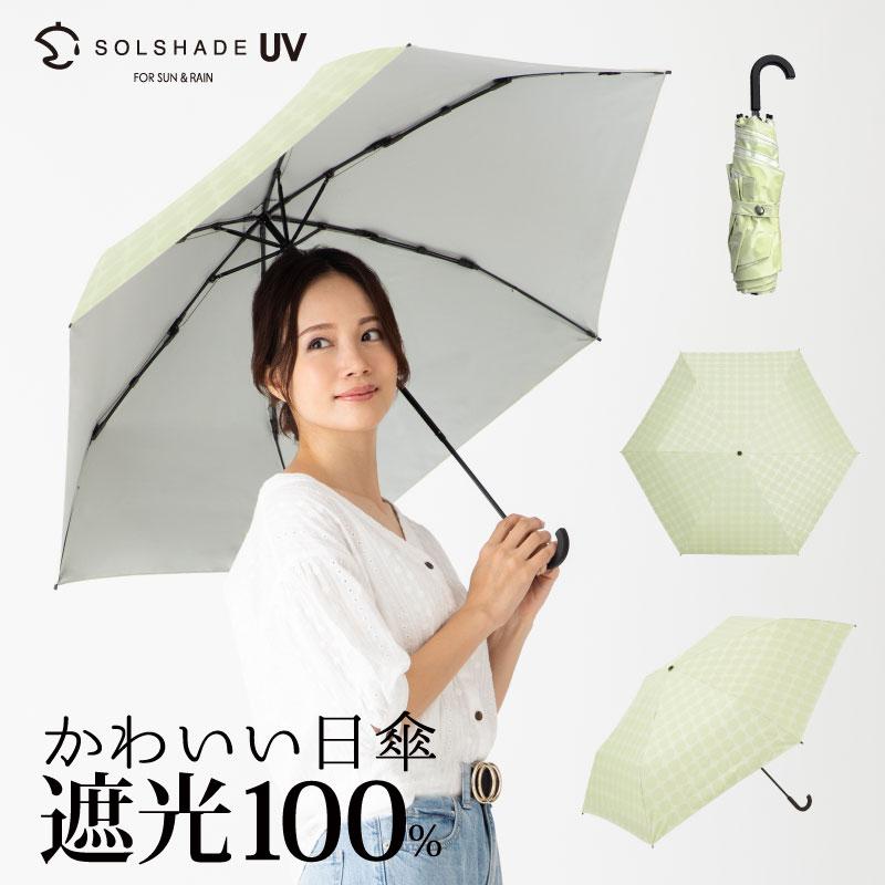 日傘 晴雨兼用 折りたたみ UVカット 完全遮光 100% 遮光 軽量9sp10 限定品 使えるクーポン配布中 軽量 遮熱 99.9%以上 撥水 ギフト ドット かさ プレゼント生活用品 特売 傘 アイボリー レディース 折り畳み傘 母の日 晴雨兼用傘 かわいい 折り畳み