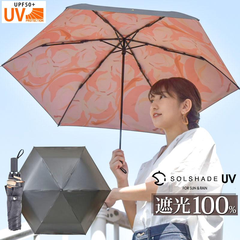 母の日 遮光率100% UVカット率99.9% UPFは50+ 折りたたみ日傘9sp10 使えるクーポン配布中 評価 日傘 送料無料 折りたたみ 99.9%遮光 晴雨兼用 軽量 ローズ プレゼント生活用品 全品送料無料 折りたたみ日傘 UVカット 3段 遮光 ブラック 完全 レディース かさ 傘 折り畳み ギフト