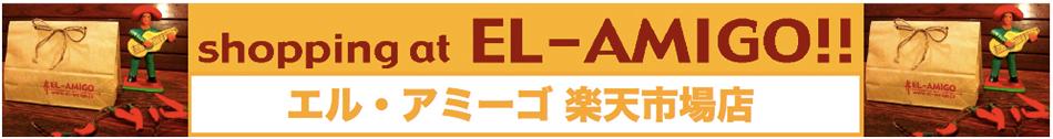エル・アミーゴ楽天市場店:自家製チョリソー、チーズハンバーグなどを販売しています!
