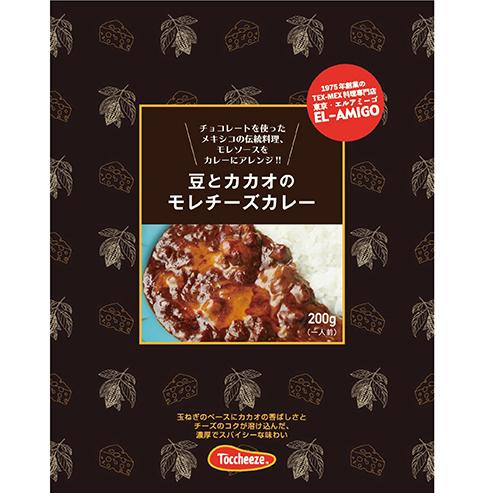 ノンミートなのに濃厚な、カカオの香るスパイシーカレー! [パッケージが新しくなりました] 豆とカカオのモレチーズカレー [レトルト常温/2食パック]