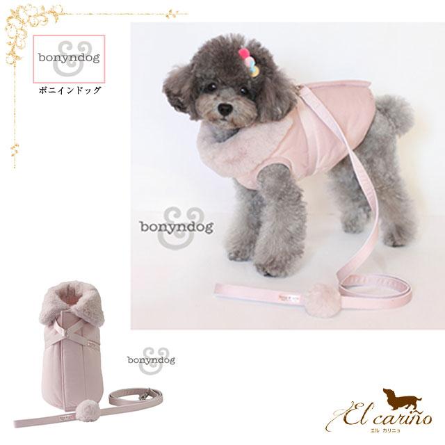 ドッグウェア Bonyndog 正規輸入 送料無料 犬 ファッション通販 犬服 ジャケットハーネス ハーネス リード 3-181134-0090 ダウン 冬物 コート あったかい トレンド ピンク おしゃれ ぼんぼり 可愛い