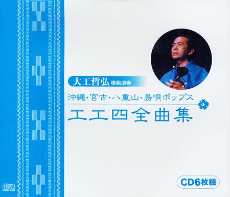 【CD】大工哲弘 沖縄・宮古・八重山・島唄ポップス工工四全曲集