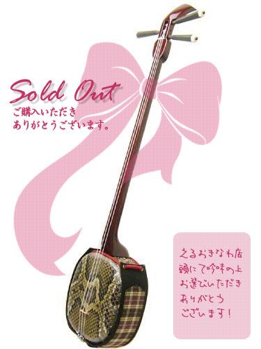 限定1本 One&Only 【よんなぁよんなぁ】 /紫檀 本張り 上質(A) ※売約済※