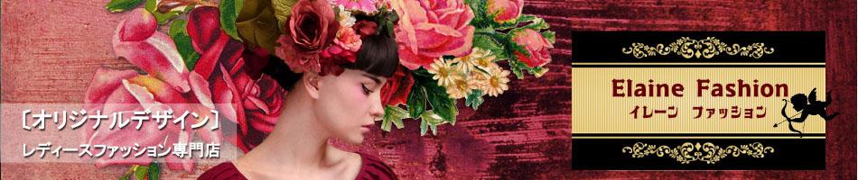 elaine fashion:ファッションを楽しむ女性たちに彩るアイテムを提供するショップです♪