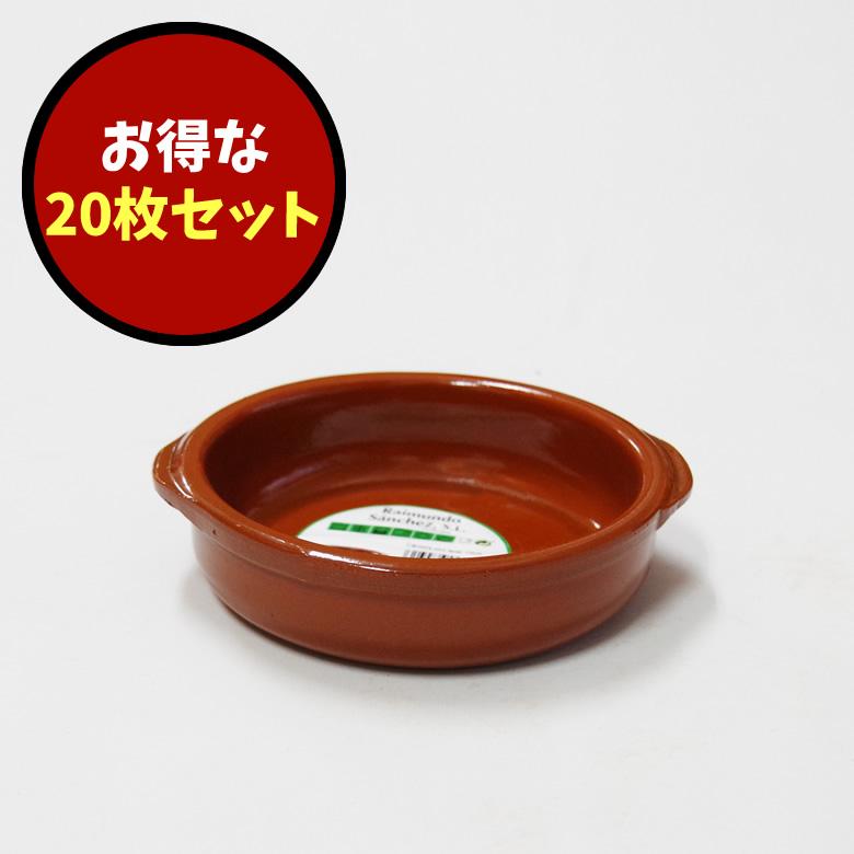 アヒージョ鍋 カスエラ 新商品 耐熱陶器 110mm お買い得品 耳あり 20枚セット
