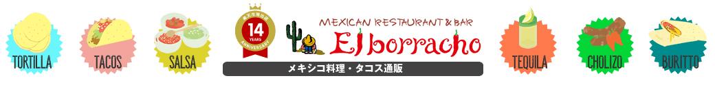 本場メキシコの味 エルボラーチョ:メキシコ料理・タコス通販のエルボラーチョ|本格タコスで簡単パーティー!