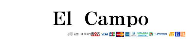 El Campo:静岡県浜松市発祥の地でエシャレットの生産販売しております!