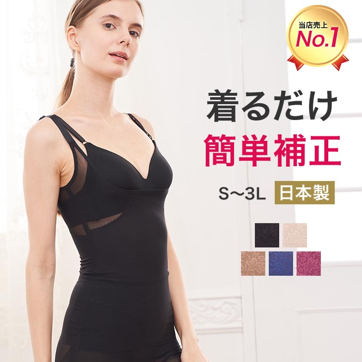 e1f692ddf7d Japan-made waist cincher Body Shaper キャミシェイパー shapewear ringtone pressure  underwear bust-up shaping inner side meat shape fs3gm