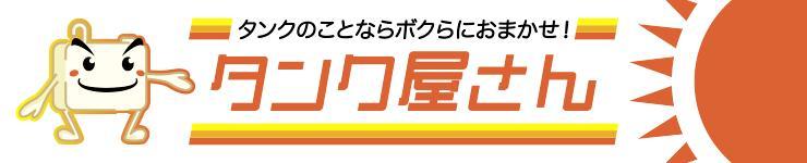 タンク屋さん:タンク専門メーカー直売!!家庭用灯油タンクのショッピングサイトです!