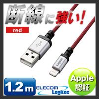 高耐力Lightning电缆/1.2m:LHC-UALS12RD[Logitec(罗技)]