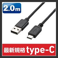新規格USB Type-Cコネクタを搭載 パソコンとUSB Type-C搭載機器との接続ができるUSB2.0ケーブル ELECOM U2C-AC20BK 毎日がバーゲンセール 爆安プライス エレコム 2m A-TypeC USB2.0ケーブル